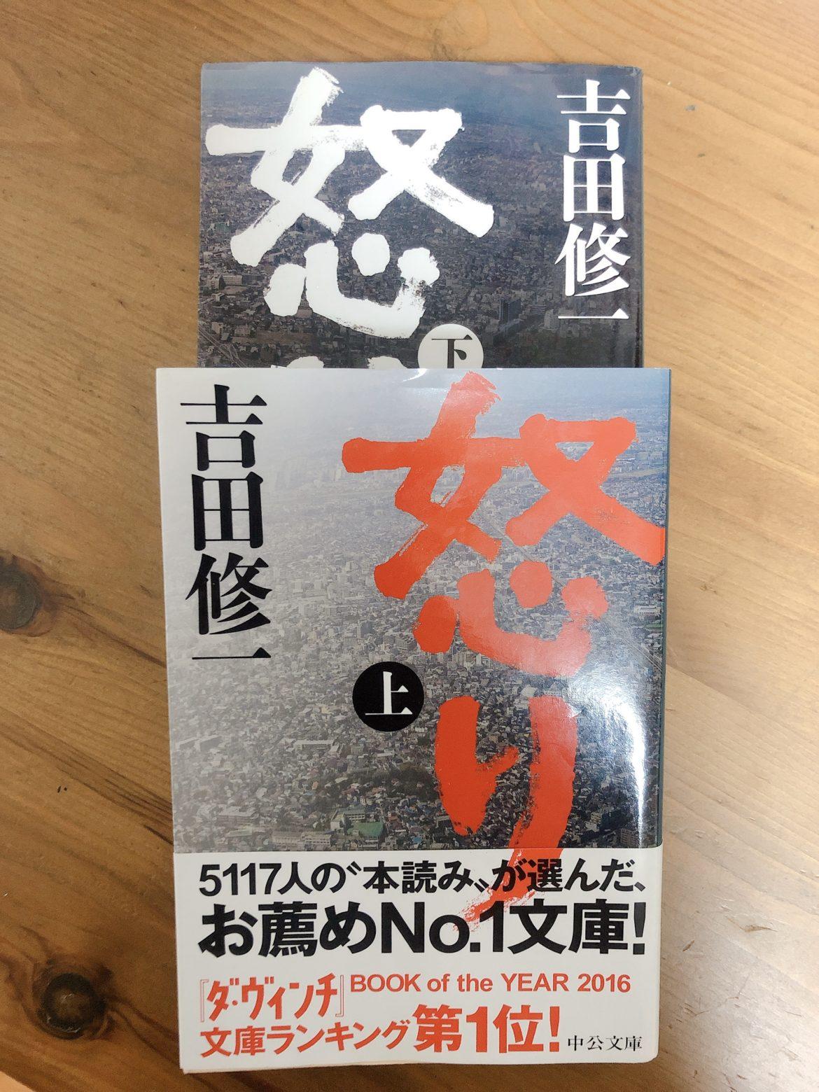 小説「怒り」
